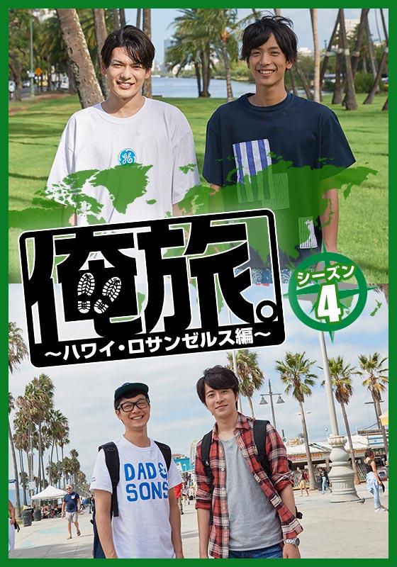 俺旅。シーズン4 〜ハワイ・ロサンゼルス編〜