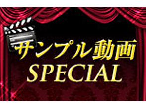 サンプル動画 SPECIAL