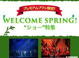 "WELCOME SPRING!""ショー""特集"