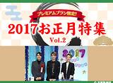 2017お正月特集 Vol.2