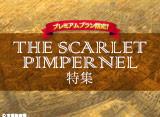 THE SCARLET PIMPERNEL特集