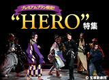 """""""HERO""""特集"""