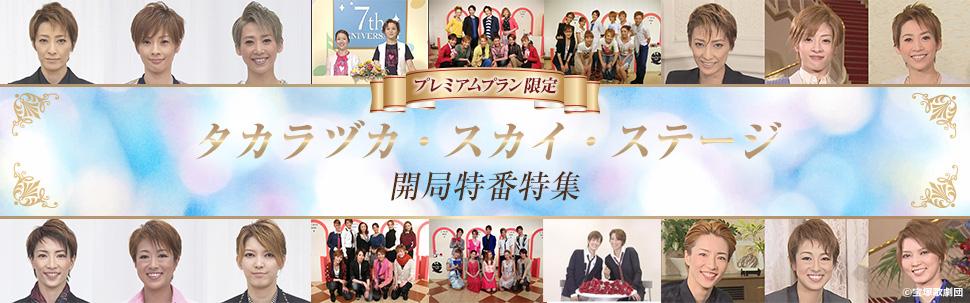 タカラヅカ・スカイ・ステージ開局特番特集