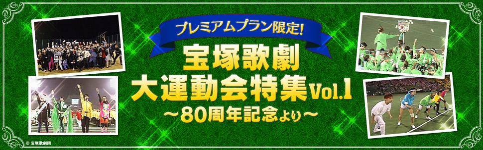 「宝塚歌劇大運動会〜80周年記念〜」特集