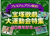 「宝塚歌劇大運動会〜90周年記念〜」特集