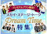 スカイ・ステージ・トーク Dream Time特集<前編>