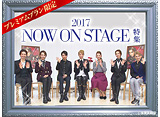 2017 NOW ON STAGE特集