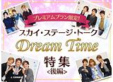 スカイ・ステージ・トーク Dream Time特集<後編>