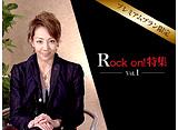 LOCK ON!特集 Vol.1