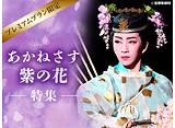『あかねさす紫の花』特集