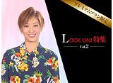LOCK ON!特集Vol.2