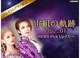 宙組の軌跡 Vol.1〜NEWS Pick Upより〜