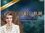 宙組の軌跡 Vol.2〜NEWS Pick Upより〜