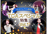 TCAスペシャル特集Vol.1