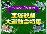 宝塚歌劇大運動会特集Vol.1