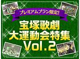 宝塚歌劇大運動会特集Vol.2