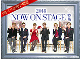 2018NOW ON STAGE特集