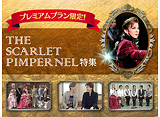 『THE SCARLET PIMPERNEL』特集
