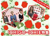 「ICHIGO−ICHIE」特集