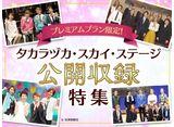 タカラヅカ・スカイ・ステージ 公開収録 特集