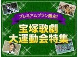 宝塚歌劇大運動会 特集