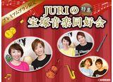 「JURIの宝塚音楽同好会」特集