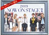 2019 NOW ON STAGE特集