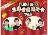 「JURIの宝塚音楽同好会」Vol.4特集