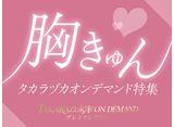 「#胸きゅんタカラヅカオンデマンド」特集