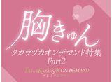 「#胸きゅんタカラヅカオンデマンド」特集 Part2