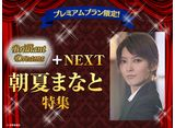 Brilliant Dreams +NEXT特集【朝夏まなと編】