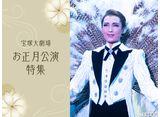 宝塚大劇場・お正月公演特集