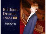 Brilliant Dreams +NEXT特集【望海風斗編】