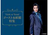 Trick or Treat!ゴースト&妖精特集