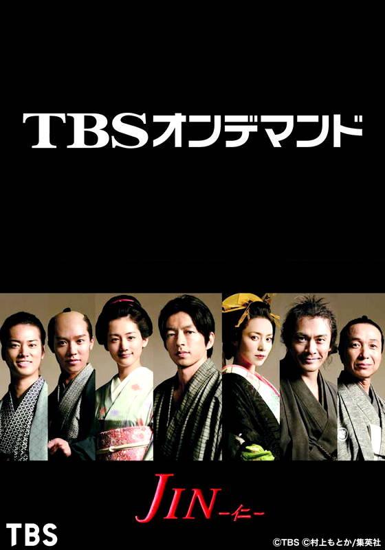 TBSオンデマンド「JIN−仁−」
