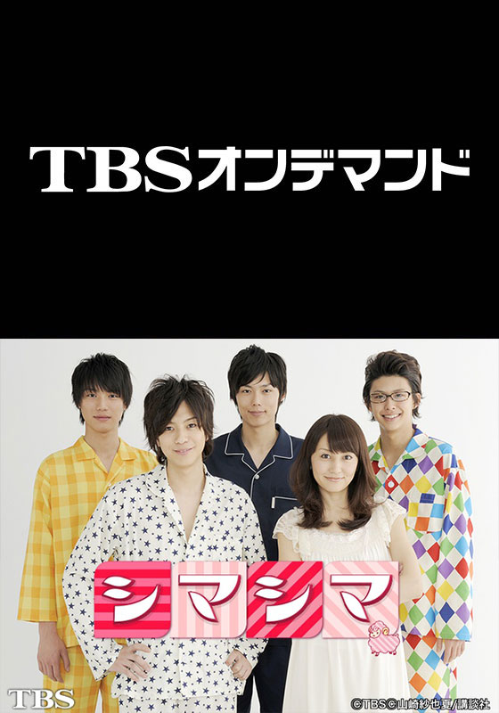 TBSオンデマンド「シマシマ」