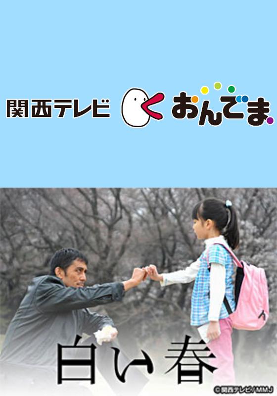 関西テレビ おんでま「白い春」
