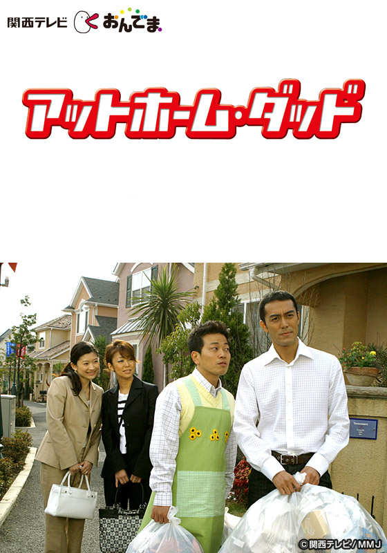 関西テレビ おんでま「アットホーム・ダッド」