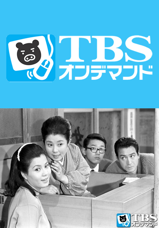 TBSオンデマンド「時間ですよ(第1シリーズ)」
