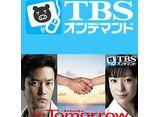 TBSオンデマンド「Tomorrow 陽はまたのぼる」