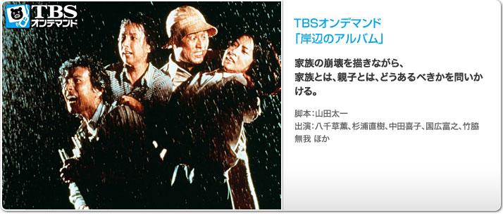 TBSオンデマンド「岸辺のアルバム」