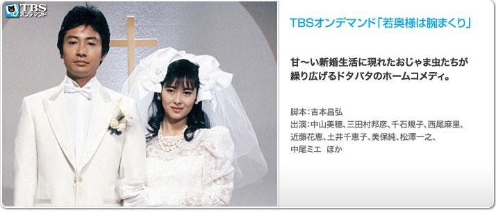 TBSオンデマンド「若奥さまは腕まくり!」