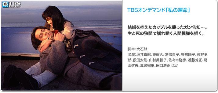 TBSオンデマンド「私の運命」