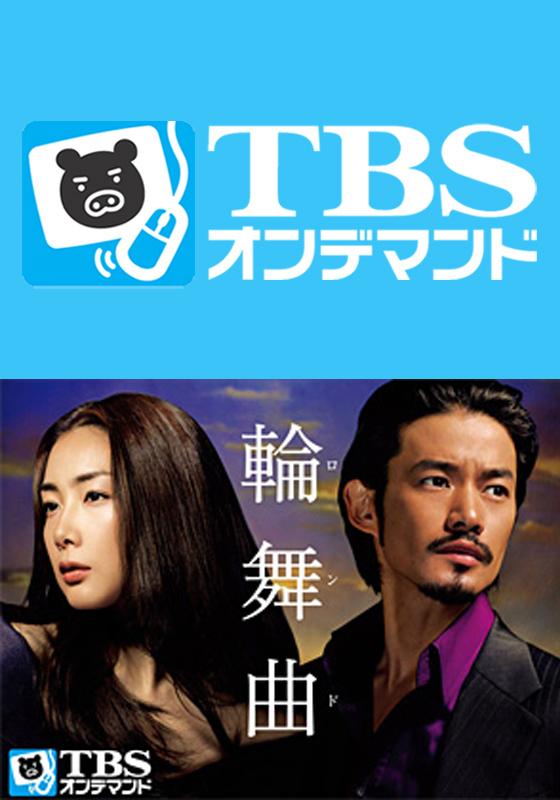 TBSオンデマンド「輪舞曲−ロンド−」