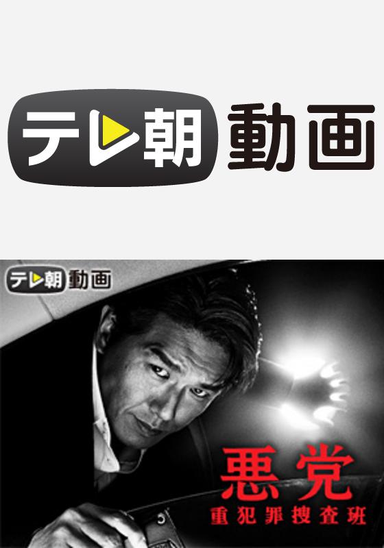 テレ朝動画「悪党〜重犯罪捜査班」