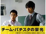 関西テレビ おんでま「チーム・バチスタの栄光」
