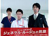 関西テレビ おんでま「チーム・バチスタ2 ジェネラル・ルージュの凱旋」