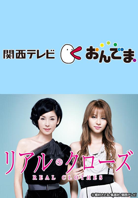 関西テレビ おんでま「リアル・クローズ」