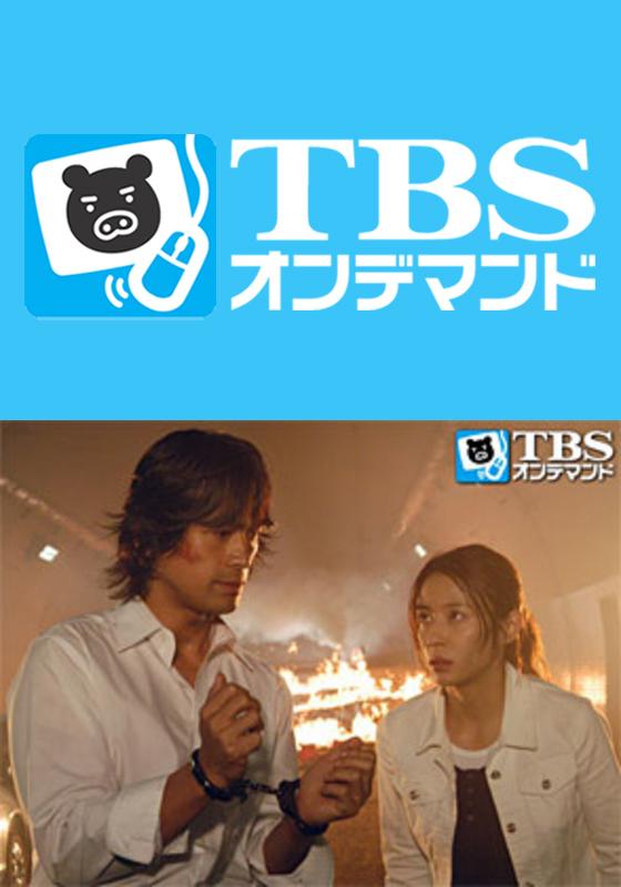 TBSオンデマンド「逃亡者」