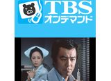 TBSオンデマンド「白い影」